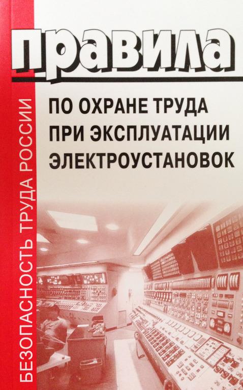 инструкция по охране труда при обслуживании электроустановок - фото 4